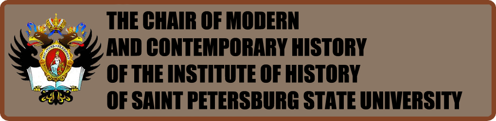 The Chair of Modern and Contemporary History of the Institute of History of Saint-Petersburg State University