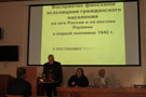 Conference «Western Europe, America and Russia: Problems of Mutual Perception»