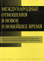 International Relationships in Modern Times (in Russian)