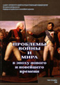 Problems of War and Peace in Modern Times (in Russian)