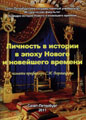 Personality in the history during the period of Modern and Contemporary history (in Russian)