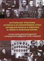 Actual problems of history and historiography in countries of Western Europe and America in Modern and Contemporary Era: In memory of our teachers – the founders of the Leningrad-Petersburg school of historians (in Russian)