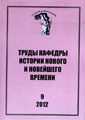 Transactions of the Chair of Modern and Current History (#9 2012 - in Russian)