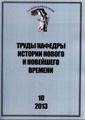 Transactions of the Chair of Modern and Current History (#10 2013 - in Russian)